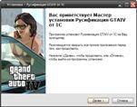 Русификатор GTA IV